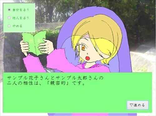 占星遊戯 ~星の導きによる占い遊び~ Game Screen Shot4