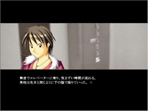 call sacrifice heart Game Screen Shot2