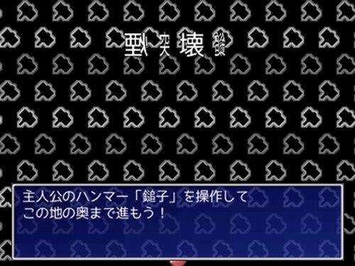 煙突壊鎚 Game Screen Shot2