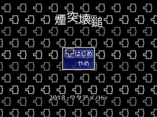 煙突壊鎚 Game Screen Shots