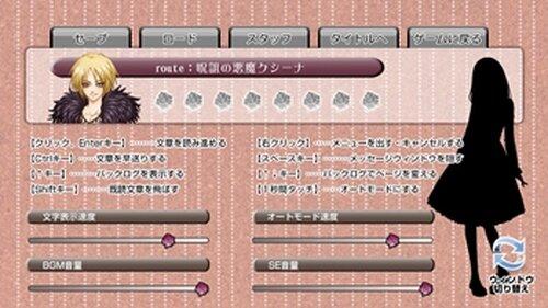夢見るブライアローズ ~悪魔は囁くだけ~ Game Screen Shot4