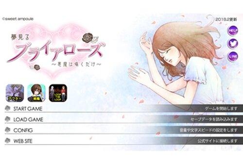 夢見るブライアローズ ~悪魔は囁くだけ~ Game Screen Shots