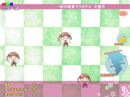 メニャクリ(ッカー) Game Screen Shot
