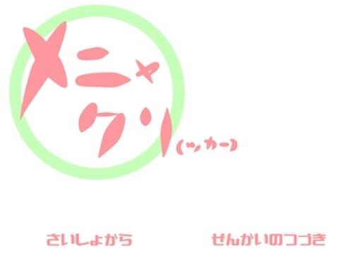 メニャクリ(ッカー) Game Screen Shots