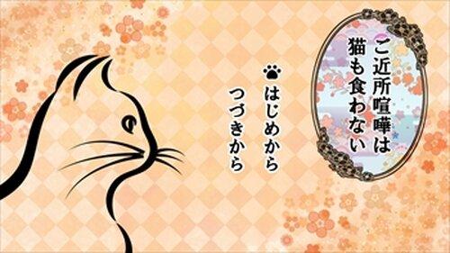 ご近所喧嘩は猫も食わない Game Screen Shot2