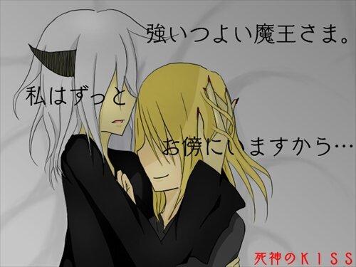 死神のKISS Game Screen Shot1