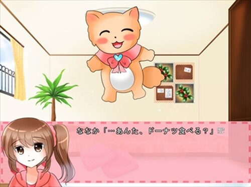 絶対天使☆ラブキュート Game Screen Shot5
