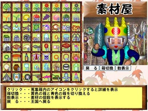 アイコン王国 Game Screen Shot1