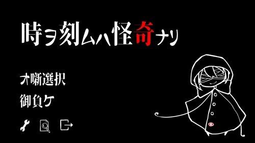 時ヲ刻ムハ怪奇ナリ Game Screen Shot1