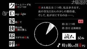 時ヲ刻ムハ怪奇ナリ Game Screen Shot3
