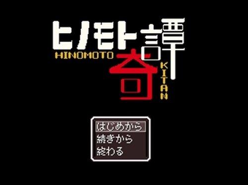 ヒノモト奇譚 Game Screen Shots