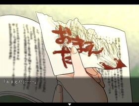 ひもろぎのうた Game Screen Shot3