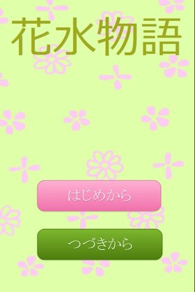 花水物語 Game Screen Shot2
