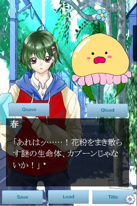 花水物語 Game Screen Shot3