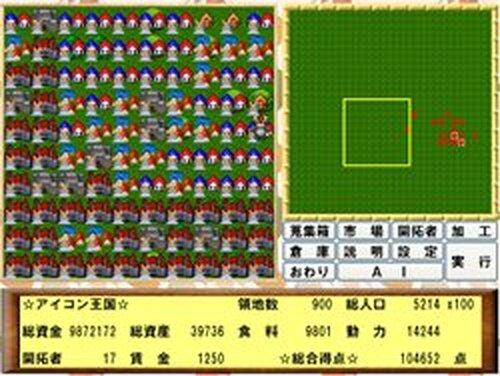 アイコン王国 Game Screen Shots