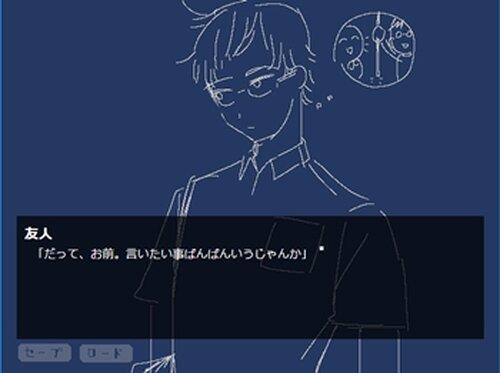 必要不可欠の君 Game Screen Shot2