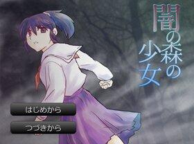 闇の森の少女 Game Screen Shot2
