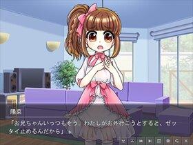 かげろうに咲く花 Game Screen Shot3