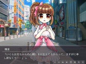 かげろうに咲く花 Game Screen Shot4