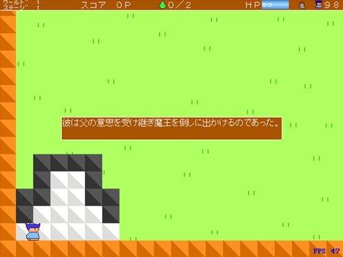 ユシーヤの旅 前編 Game Screen Shot1