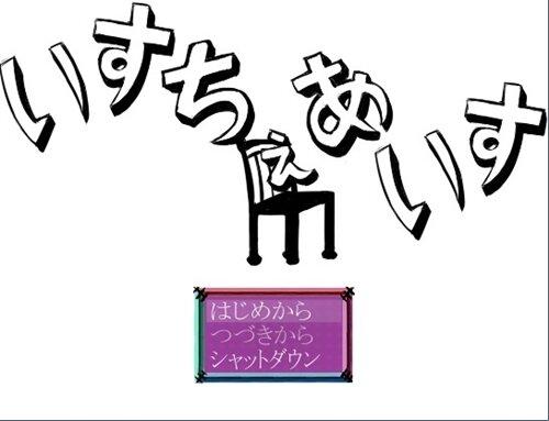 いすちぇあいす Game Screen Shot1