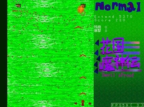 【未完成】花国魔神伝~Devil`sProof Game Screen Shots