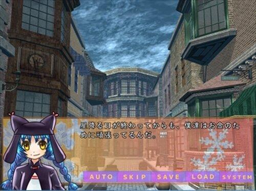 君がくれたお返しは。 Game Screen Shot2