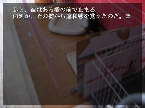 金喰らうケモノ Game Screen Shot1
