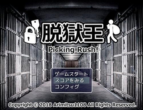 <ver.1.40>脱獄王-Picking Rush- Game Screen Shots