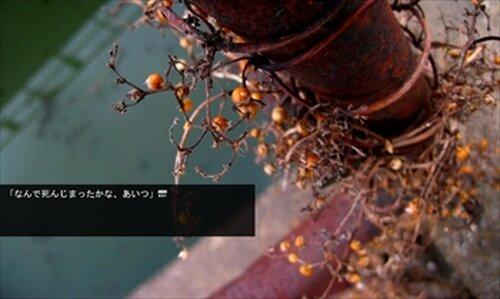 たとえば、天国で Game Screen Shot3