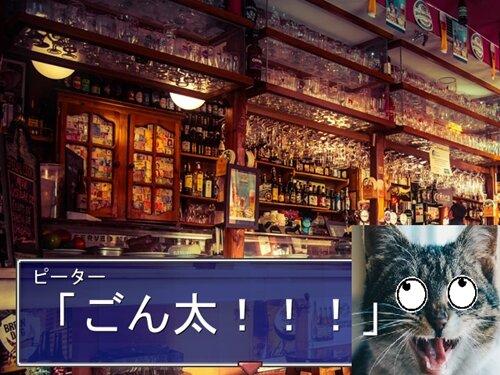 ただの猫ではない Game Screen Shot1