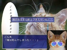 ただの猫ではない Game Screen Shot3
