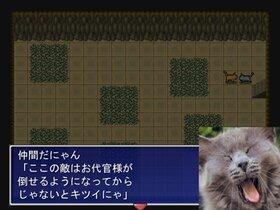 ただの猫ではない Game Screen Shot4