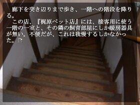金喰らうケモノ Game Screen Shot2