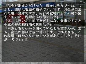 金喰らうケモノ Game Screen Shot4