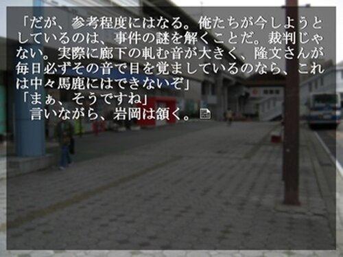 金喰らうケモノ Game Screen Shot5