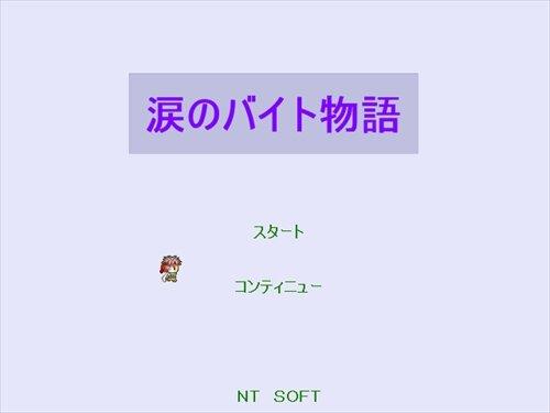 涙のバイト物語 Game Screen Shot1