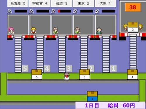 涙のバイト物語 Game Screen Shot2