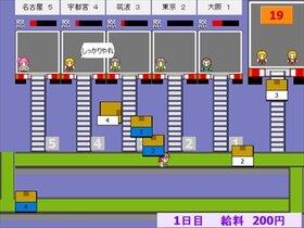 涙のバイト物語 Game Screen Shot3