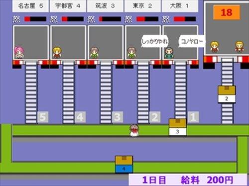 涙のバイト物語 Game Screen Shot4