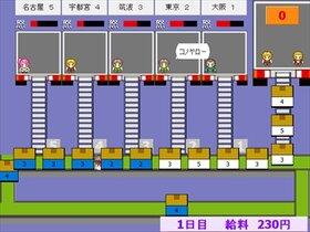 涙のバイト物語 Game Screen Shot5