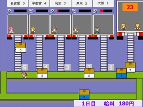 涙のバイト物語 Game Screen Shots