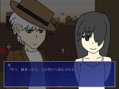 死はすぐそばに~狂い愛~ Game Screen Shot1