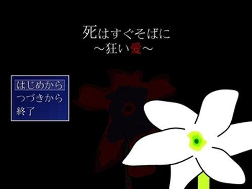 死はすぐそばに~狂い愛~ Game Screen Shots