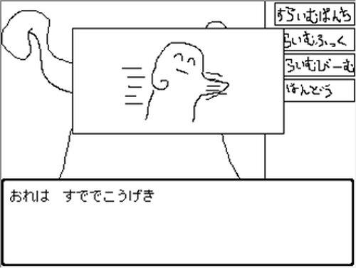ものをなげる Game Screen Shot4