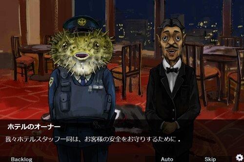 不死の捜査録 Game Screen Shot1