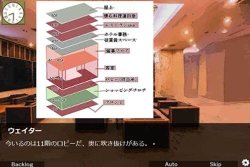 不死の捜査録 Game Screen Shot4