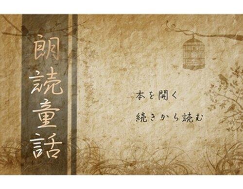 朗読童話-歌う骨- Game Screen Shots