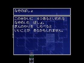 サクサクエスト Game Screen Shot3