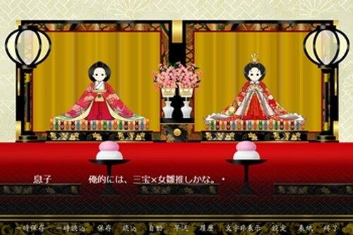 今日は恋するひなまつり(Windows版) Game Screen Shot3